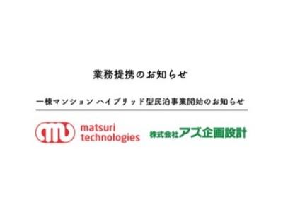 アズ企画設計とmatsuri technologiesが業務提携、日本最大の民泊施設(185室)を二毛作民泊で運営開始