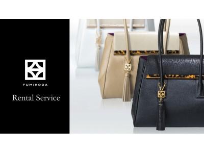 働く女性のためのバッグブランドFUMIKODAが、バッグレンタルサービスをスタート。