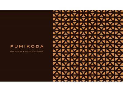「フミコダ・モノグラム」やアニマルフリーの「スマート・ツイード」が新登場。毎年ご好評いただいているエコファーやアニマルフリーなアニマル柄などの新作が注目のコレクション
