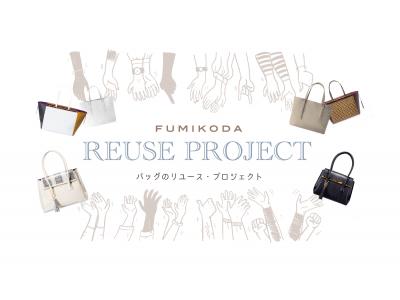 まだまだ使えるバッグを次の世代へ 縁起物バッグを回収、学生に寄贈する「リユースプロジェクト」スタート!