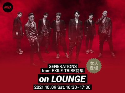 「Unchained World」リリース記念!GENERATIONS from EXILE TRIBEメンバー全員登場の「LOUNGE」特集イベント第二弾を開催!