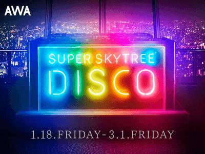 いよいよ公開!豪華DJによる「音楽ルーツ」をテーマにした「SUPER SKYTREE(R) DISCO」プレイリスト!