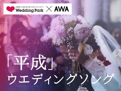"""""""平成""""の間に結婚式を行った既婚男女が選んだ!『「平成」ウエディングソング 20選』を「AWA」で公開。20代~50代の年代別プレイリストも展開"""