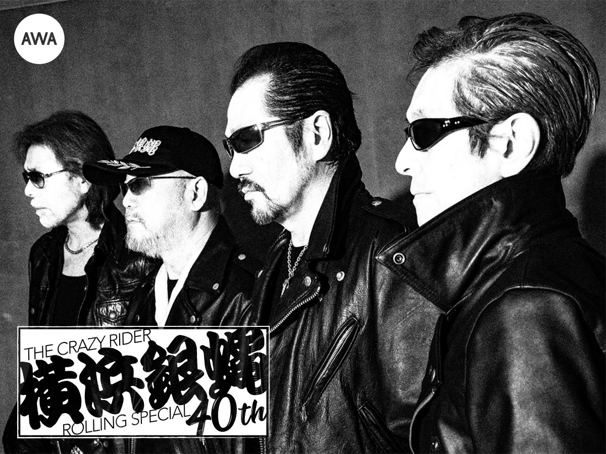 結成40周年を迎えた横浜銀蝿40th名義のオリジナル&ベスト盤『ぶっちぎりアゲイン』配信記念!横浜銀... 画像