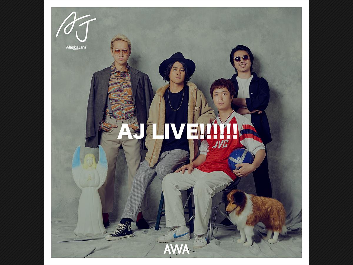 Alaska Jamのライヴ音源全5曲を「AWA」で独占配信