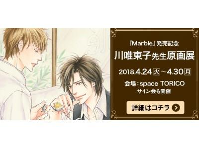 【BL初心者にオススメ】川唯東子先生最新コミックス「Marble」4月10日発売&原画展・サイン会開催!
