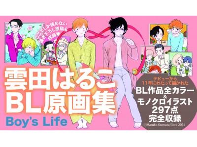 雲田はるこのBL作品を完全網羅したコンプリート原画集「雲田はるこBL原画集 Boy's Life」10/25発売 コミックス「いとしの猫っ毛番外篇」も同日発売!