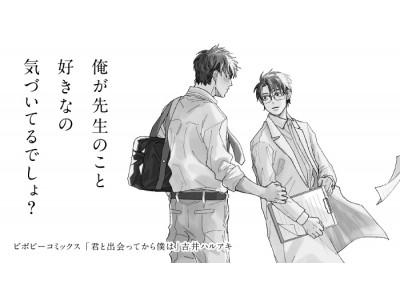 【本日発売】「その恋、自販機で買えますか?」の吉井ハルアキが描く、とろけるほど眩しい、大人の青春BL「君と出会ってから僕は」