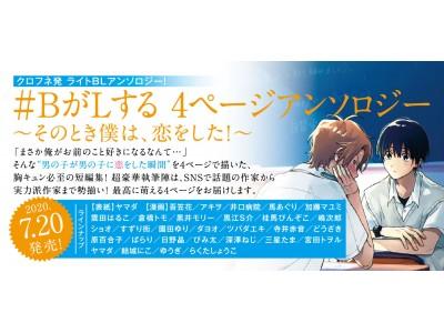 BL初心者もオススメ!胸キュンシーンだけを凝縮!激レア執筆陣「#BがLする 4ページアンソロジー ~そのとき僕は、恋をした!~」7月20日発売!