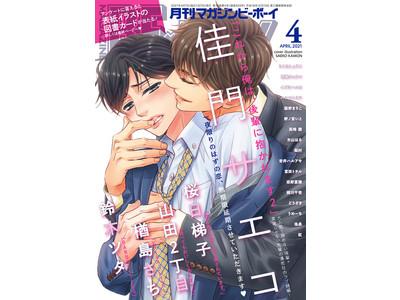 「これから俺は、後輩に抱かれます」(佳門サエコ)が表紙で登場!超人気「抱かれたい男1位に脅されています。」(桜日梯子)も掲載!マガジンビーボーイ4月号は3月5日発売!