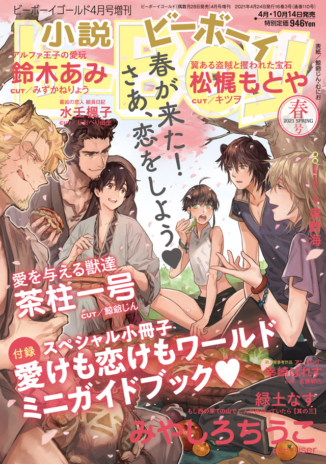 人気シリーズの書き下ろしが充実の「小説b-Boy 2021年春号」スペシャル小冊子