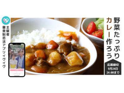 料理が2人を近づける!「一緒に野菜たっぷりカレーを作ろう」Zoomイベントを完全審査制恋活・婚活マッチングアプリ「イヴイヴ」が開催