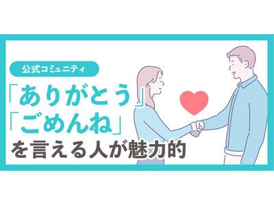 【あなたの恋愛観に寄り添う】