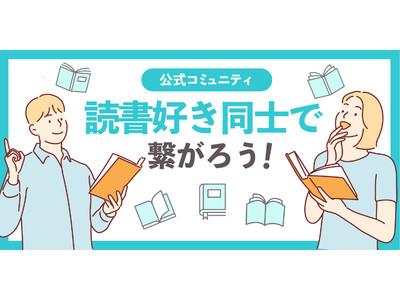 【読書の秋】