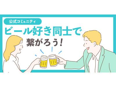 【ビールはお好きですか?】