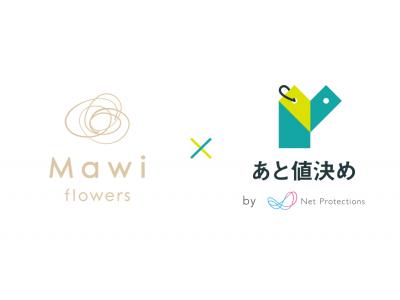 お花のサービスとして業界初!お花を贈った後に自分で値段を決定質問に答えるだけでオーダーメイドギフトが贈れるMawi flowersがポストプライシングの仕組み「あと値決め」を導入