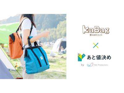 エコバッグを買ってカバを救おう。「KABAG」が「あと値決め」式で本日より特設サイトにて販売開始!