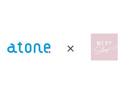 女性向けメディアMERYの公式WEBショップ「MERY shop(メリーショップ)」が、唯一ポイントが貯まる後払い決済「atone」を導入