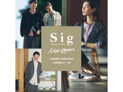 セレクトショップFREAK'S STOREから新ブランド「Sig FREAK'S STORE(シグ フリークス ストア)」が誕生!
