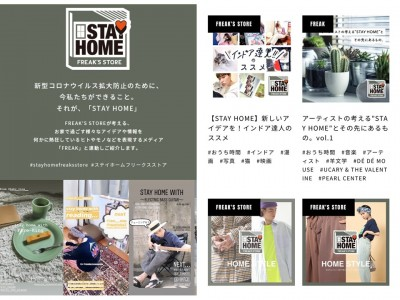 STAY HOME FREAK'S STORE