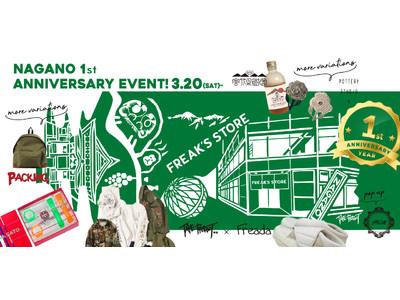 完売必須の「ゴッコ堂」や「限定G-SHOCK」の販売など、FREAK'S STORE長野店がリニューアル1周年を記念してスペシャルイベントを開催!