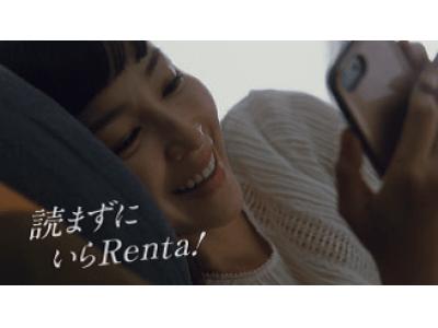 【Renta!】麻生久美子さん&神木隆之介さん出演のテレビCMが『BRAND OF THE YEAR 2018』 における「消費者を動かしたCM展開」を2年連続で受賞!