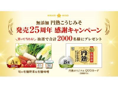 豊かな米糀の風味『無添加 円熟こうじみそ』 発売25周年 感謝キャンペーンを開催