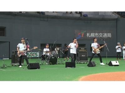 怒髪天、北海道日本ハムファイターズ戦で始球式に参戦!応援歌も披露し、勝利に導く!