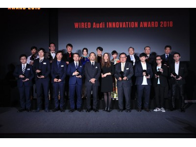 「WIRED Audi INNOVATION AWARD 2018」を開催