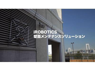 足場設置不要!労働力不足解消に向け本格ロボット活用を提案へ。革新的な高所作業・壁面メンテナンスソリューションをプラントショーに出展。