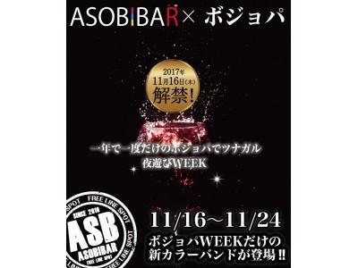 月間1万人以上が来店する、大阪で今話題の『ASOBIBAR(アソビバー)』でボジョレー解禁!ボジョパでツナガル『ナイトパーティー』2017年11月16日~24日 期間限定開催
