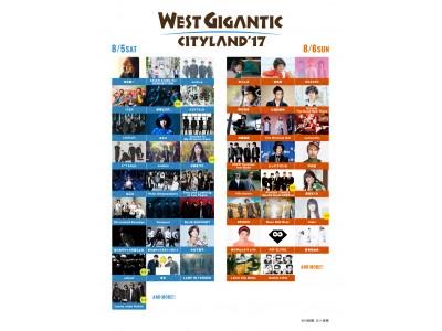 「WEST GIGANTIC CITYLAND'17」第6弾 出演発表アーティスト発表!