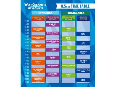 「WEST GIGANTIC CITYLAND'17」タイムテーブルがついに発表!
