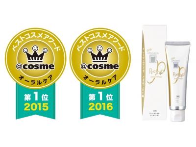 ~2年連続 第1位 受賞~@cosmeベストコスメアワード2016 ベストオーラルケア「アパガードプレミオ」