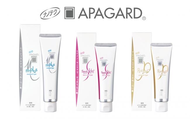 ~日頃のご愛顧への感謝を込めて~アパガードシリーズ中、人気の3商品を10%増量!