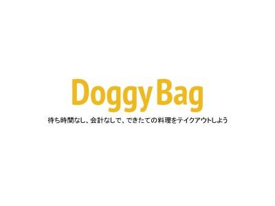 テイクアウト料理の事前注文・決済ができる、無料スマホアプリ「Doggy Bag(ドギーバッグ)」モデル店舗5店舗でサービスリリース!