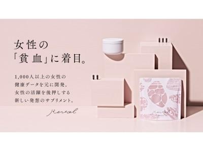 日本の女性に、血力を。「貧血問題」への新しいアプローチ「Revol (リボル)」、誕生。クラウドファンディングサービス「Makuake」にて、12/3(火)より先行予約開始!