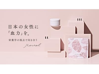 日本女性の「貧血問題」に栄養学の視点でアプローチ。「Revol」、クラウドファンディング「Makuake」で目標200万円を達成! 1月30日に正式販売スタート