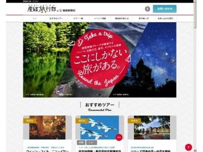 新WEBサイト「産経旅行部(たびぶ)」オープン
