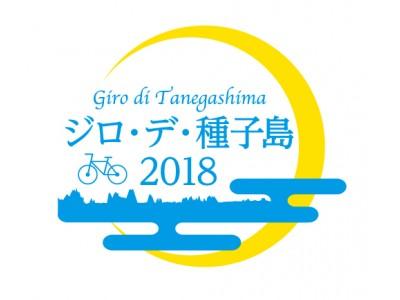ロングライドイベント「ジロ・デ・種子島2018」9月9日に初開催決定 参加者募集中