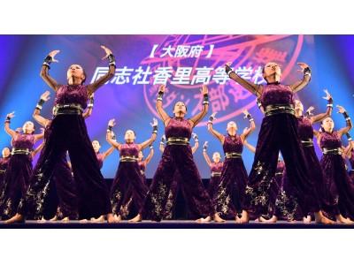同志社香里(ビッグ)、羽衣学園(スモール)が優勝 16、17日「日本高校ダンス部選手権」全国大会開催