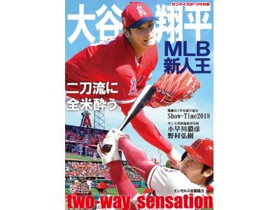 エンゼルス全面協力 大谷の秘蔵フォト満載 サンスポ特別版「大谷翔平 MLB新人王」26日発売
