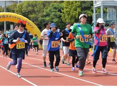 スイーツ食べて42.195kmをチームで完走 4月21日「宇治太陽が丘スイートリレーマラソン」参加チーム募集