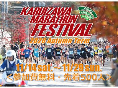 自分のペースで、好きなコースを走ろう! Online Marathon Series 軽井沢マラソンフェスティバル