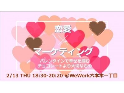 幸せなバレンタインを迎えたい方向けセミナー、【恋愛×マーケティング ~バレンタインで幸せを掴む、チョコレートより大切なもの~ 】開催