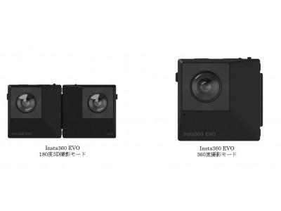 VR撮影の新時代を切り開く、180度3D撮影も可能な360度カメラ「Insta360 EVO」を販売開始