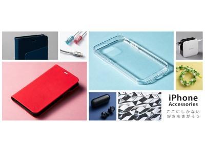SoftBank SELECTION、「iPhone 11 Pro」などに対応したアクセサリーを取り扱い