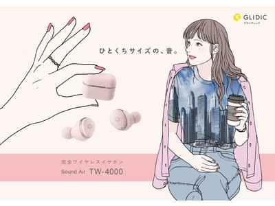 """GLIDiC史上最小サイズの""""小さくてかわいい""""完全ワイヤレスイヤホン「Sound Air TW-4000」を発売"""