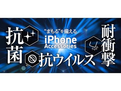 SoftBank SELECTION、新登場のサステナブルなEcoケースを含む「iPhone 13 シリーズ」に対応したアクセサリーを発売