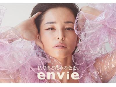 梨花プロデュース・イメージキャラクター カラーコンタクトレンズブランド「envie(アンヴィ)」から待望の新色2色が発売!